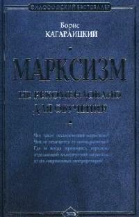 Марксизм не рекомендовано для обучения