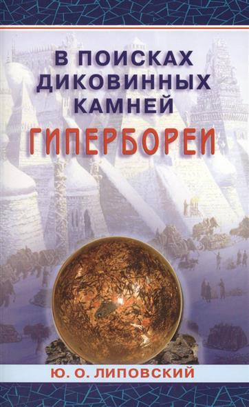 Книга В поисках диковинных камней Гипербореи. Липовский Ю.