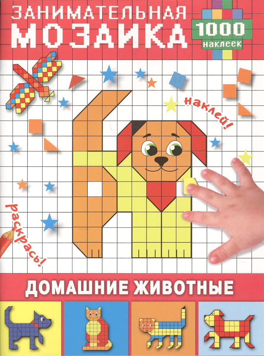 Глотова М. (худ.) Занимательная мозаика. Домашние животные 1000 наклеек глотова в ю азбука разрезная животные