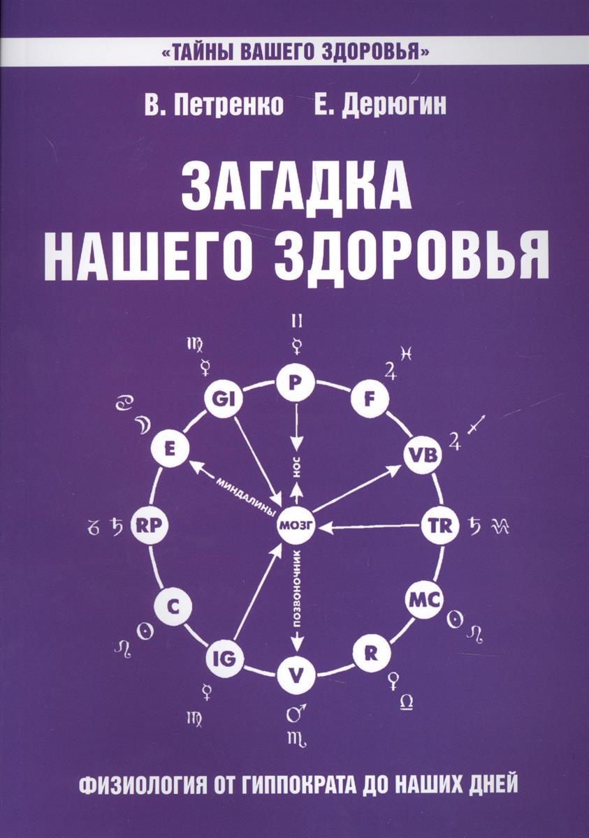 Загадки нашего здоровья. Книга седьмая. Физиология от Гиппократа до наших дней