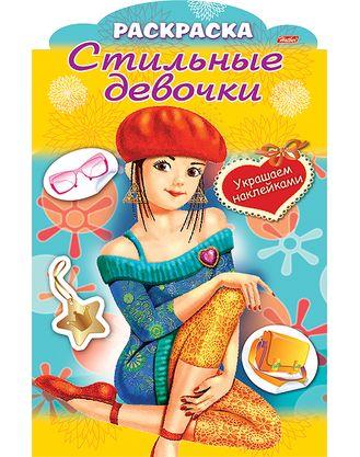 Винклер Ю. Украшаем наклейками. Девочка в берете рыданская е украшаем наклейками принцесса с арфой