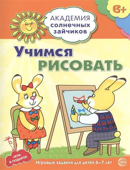 Ковалева А. Учимся рисовать. Игровые задания для детей 6-7 лет. Игра в подарок подарок 12 лет