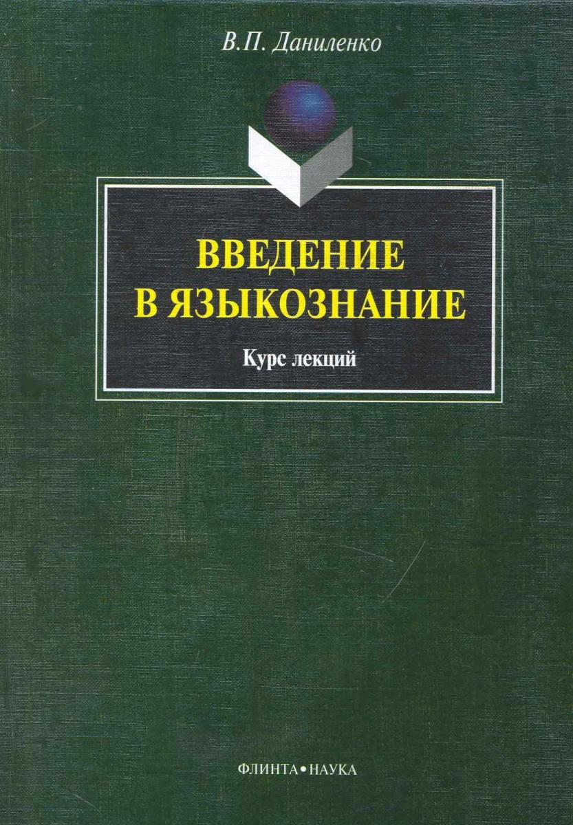 Даниленко В. Введение в языкознание Курс лекций ISBN: 9785976508330 цена