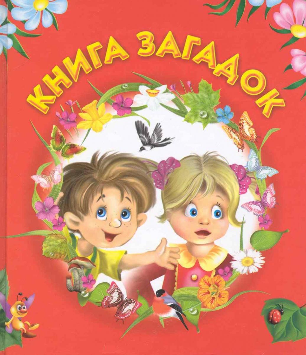 Фото - Дмитриева В. (сост.) Книга загадок шкубуляни е сост 200 загадок в стихах