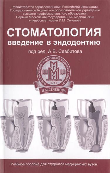 Севбитов А. (ред.) Стоматология. Введение в эндодонтию. Учебное пособие для студентов медицинских вузов