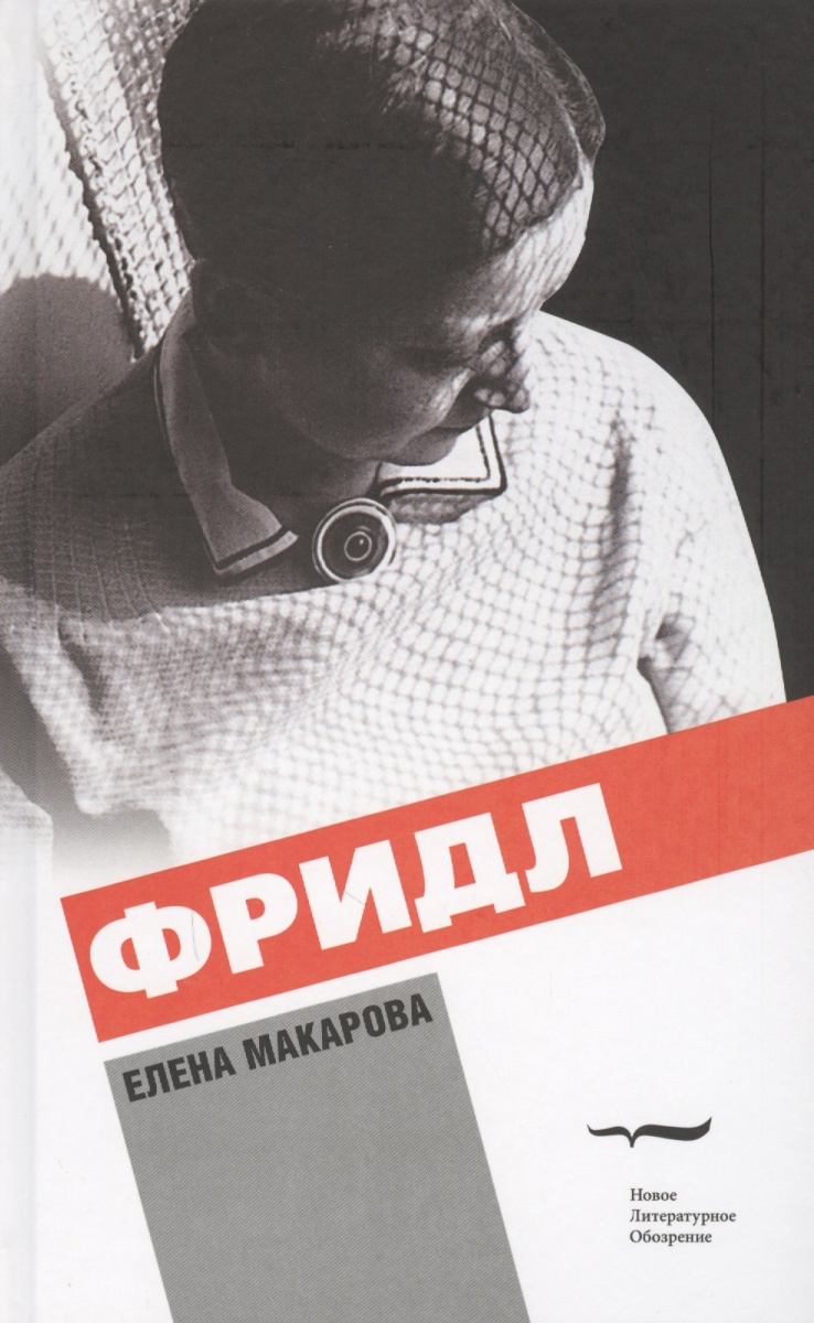 Макарова Е. Фридл макарова л близкие звезды