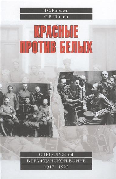 Красные против белых. Спецслужбы в Гражданской войне 1917-1922