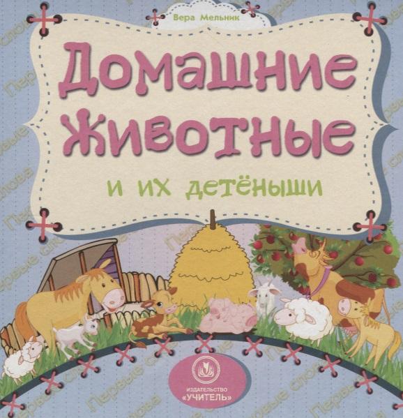 Мельник В. Домашние животные и их детеныши проф пресс обучающие карточки умный чемоданчик животные и их детеныши