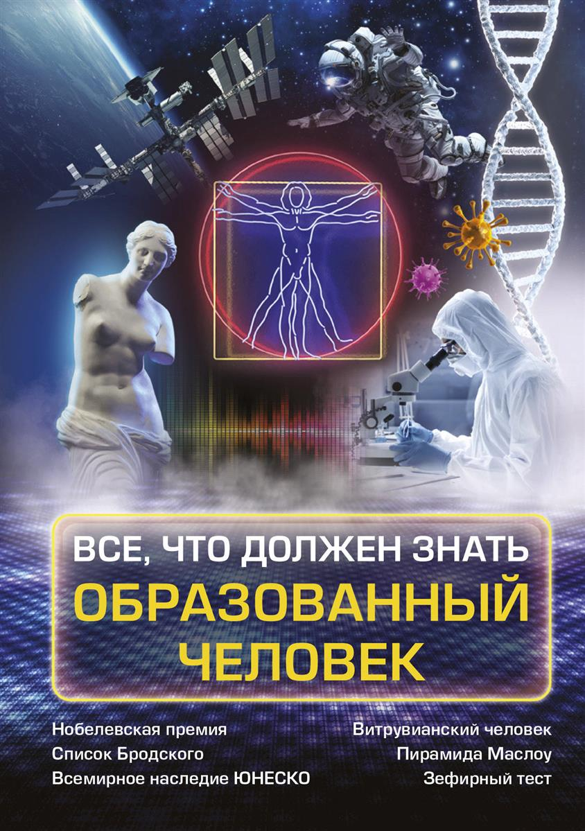 Блохина И. Все, что должен знать образованный человек ISBN: 9785171098612 спектор а все что должен знать образованный человек об истории