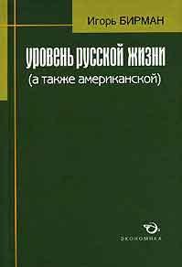 Бирман И. Уровень русской жизни дмитрий бирман странные люди сборник
