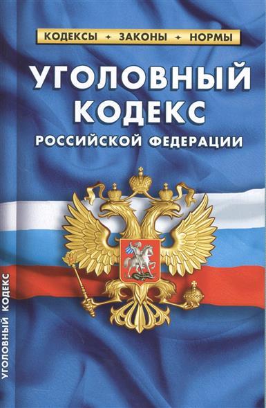 Уголовный кодекс Российской Федерации. По состоянию на 5 октября 2014 года