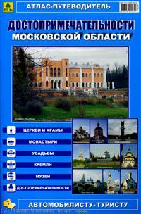 Атлас-путеводитель Достопримечательности Московской области