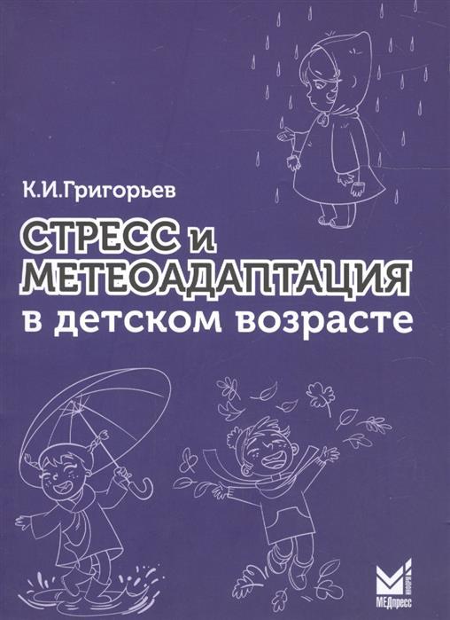 Григорьев К. Стресс и метеоадаптация в детском возрасте бахарева к психологическая реабилитация в детском возрасте