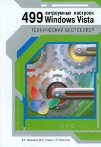 Иваницкий К. 499 хитроумных настроек WS Vista