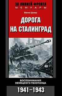 Дорога на Сталинград
