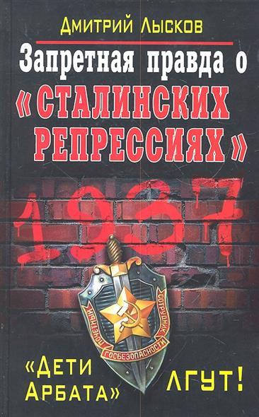 Запретная правда о сталинских репрессиях