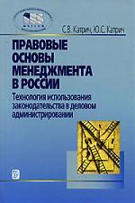 Катрич С. Правовые основы менеджмента в России правовые основы профессиональной