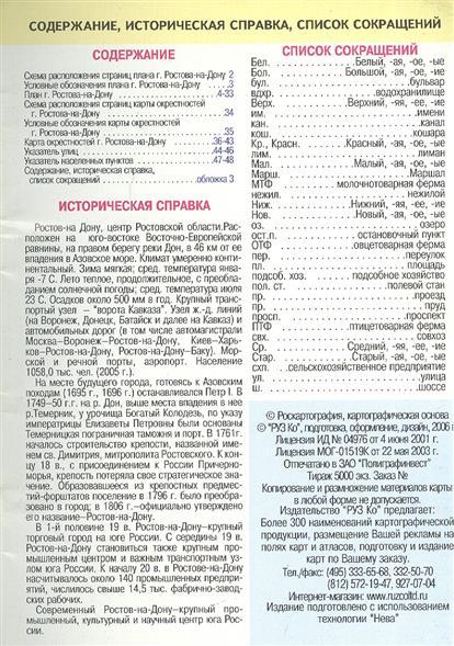 Карман. атлас Ростов-на-Дону + окрестности г. Ростова-на-Дону