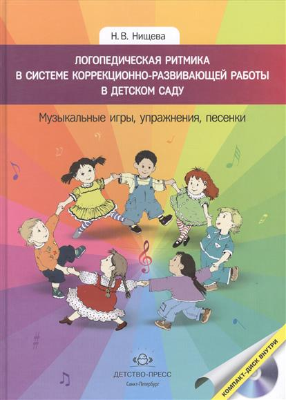 Логопедическая ритмика в системе коррекционно-развивающей работы в детском саду. Музыкальные игры, упражнения, песенки (+CD)