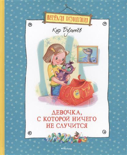Булычев К. Девочка, с которой ничего не случится. Рассказы и сказочная повесть булычев к поселок