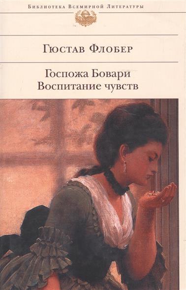 Госпожа Бовари Воспитание чувств