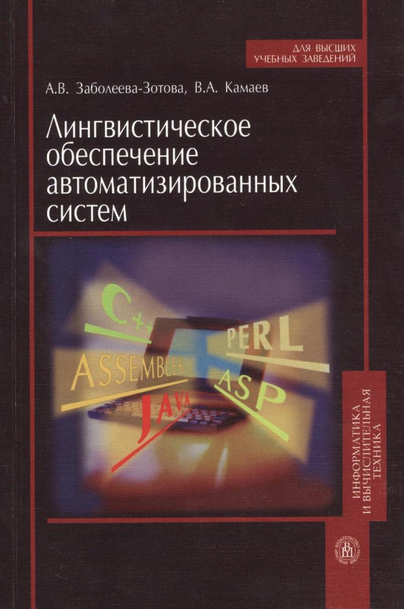 Заболеева-Зотова А., Камаев В. Лингвистическое обеспечение автоматизированных систем ISBN: 9785060057485 л и алешин обеспечение автоматизированных библиотечных информационных систем абис