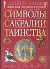 Женская энциклопедия Символы сакралии таинства