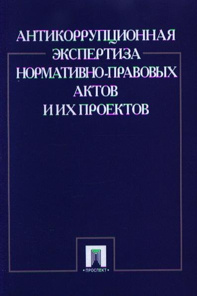 Россинская Е. (сост.) Антикоррупционная экспертиза нормативно-правовых актов и их проектов
