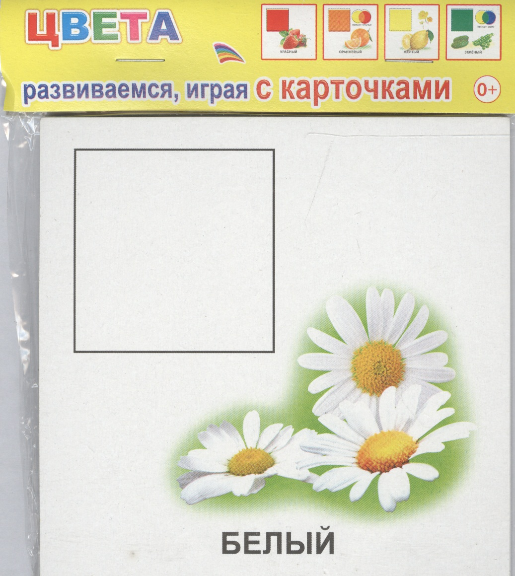 Обучающие карточки. Цвета улыбка обучающие карточки одежда