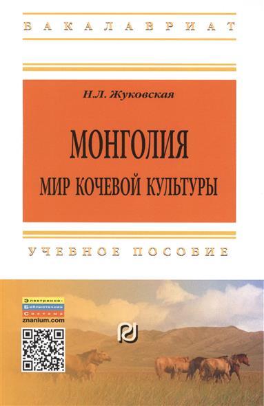 Монголия. Мир кочевой культуры. Учебное пособие. Второе издание