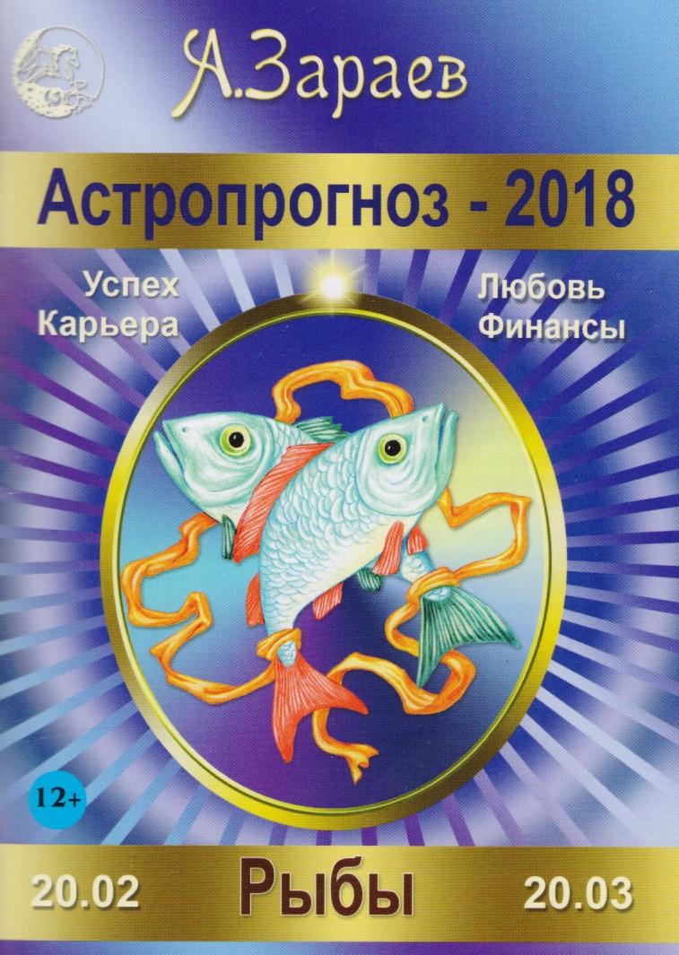 Зараев А. Астропрогноз-2018. Рыбы зараев а астропрогноз 2016 лев
