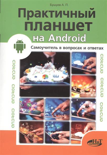 Практичный планшет на Android. Самоучитель в вопросах и ответах
