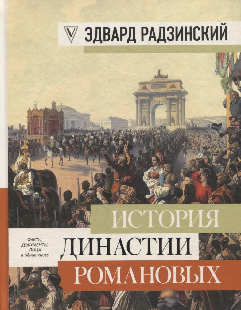 Радзинский Э. История династии Романовых радзинский э с александр ii жизнь и смерть