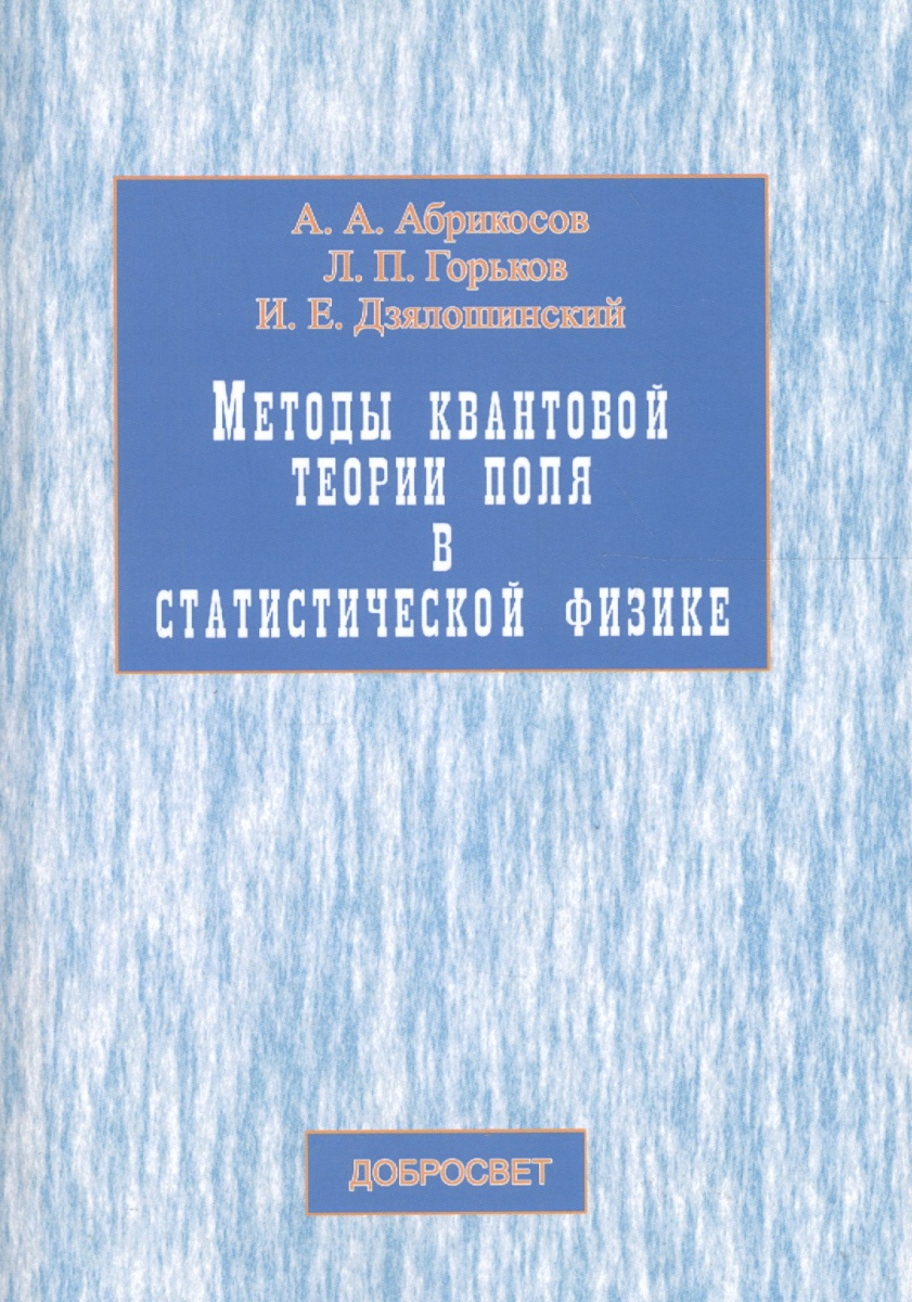 Абрикосов А.: Методы квантовой теории поля в статист. физике