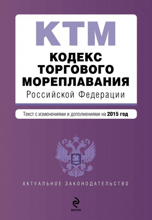 Кодекс торгового мореплавания Российской Федерации. Текст с изменениями и дополнениями на 2015 год
