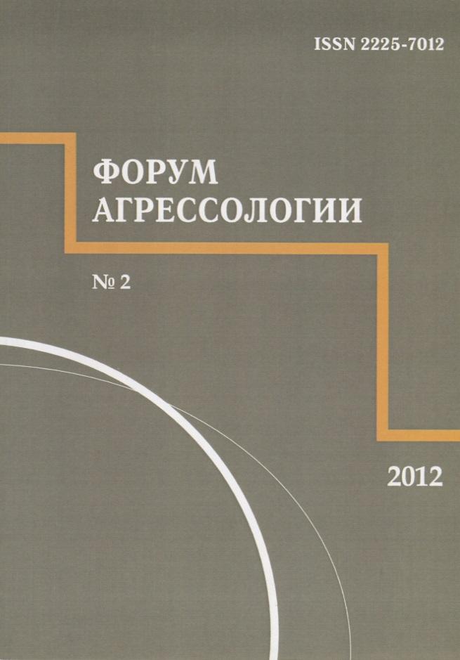 Ениколопов С. (ред.) Форум агрессологии. Том 2. № 2