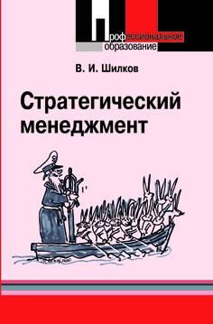 Шилков В. Стратегический менеджмент глумаков в н стратегический менеджмент практикум