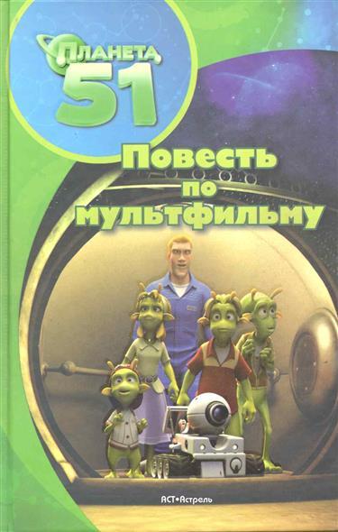 Планета 51 Повесть по мульфильму