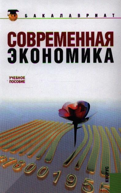 Мамедов О.: Современная экономика. Учебное пособие. Второе издание, стереотипное