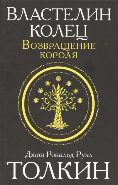 Толкин Дж. Властелин Колец. Возвращение короля толкин дж возвращение государя властелин колец