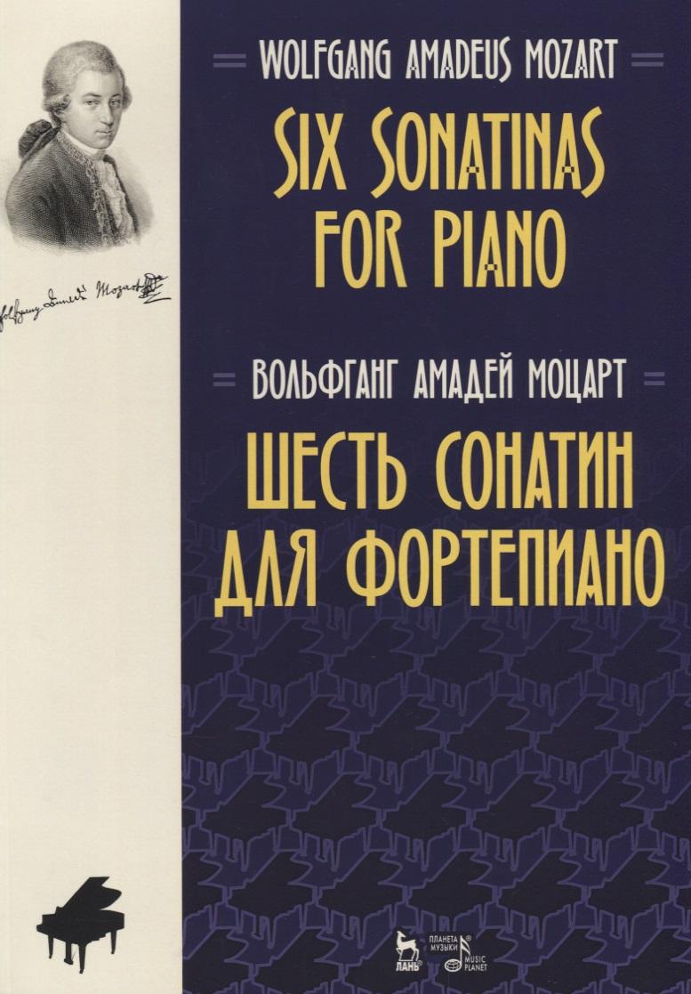 Six Sonatinas for Piano / Шесть сонатин для фортепиано. Ноты