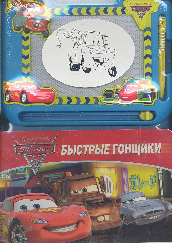 Токарева Е. (ред.) Тачки-2 Быстрые гонщики токарева е бемби