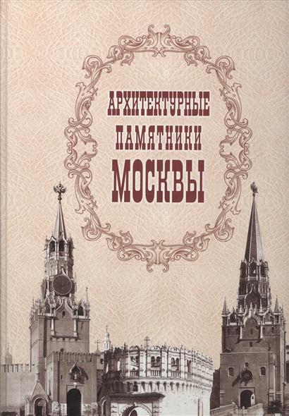 где купить Тончу Е. (сост.) Архитектурные памятники Москвы ISBN: 5983390195 по лучшей цене