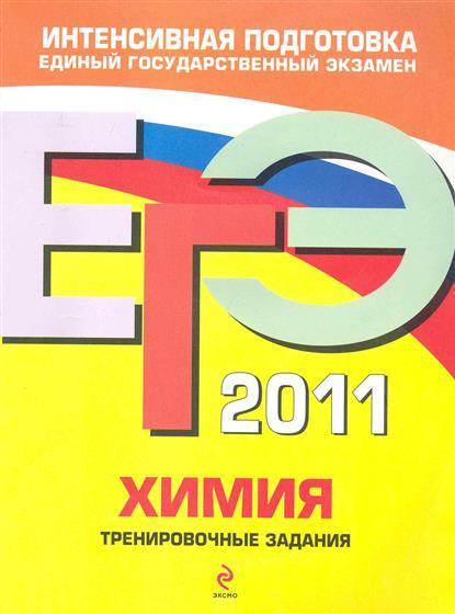 ЕГЭ 2011 Химия Трениров. задания