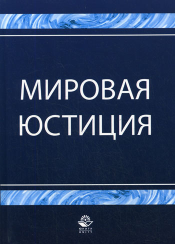 Колоколов Н. Мировая юстиция
