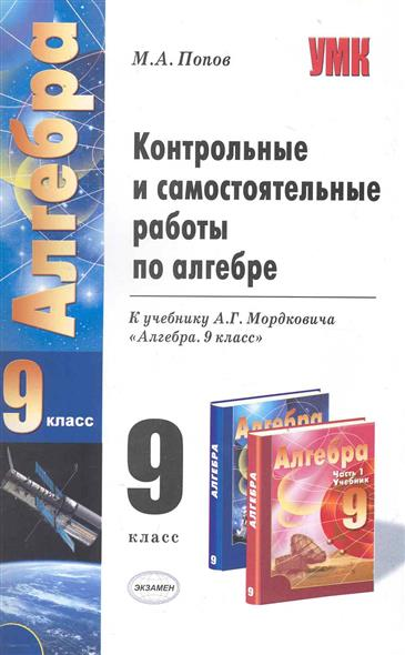 Контрольные и самост. раб. по алгебре 9 кл