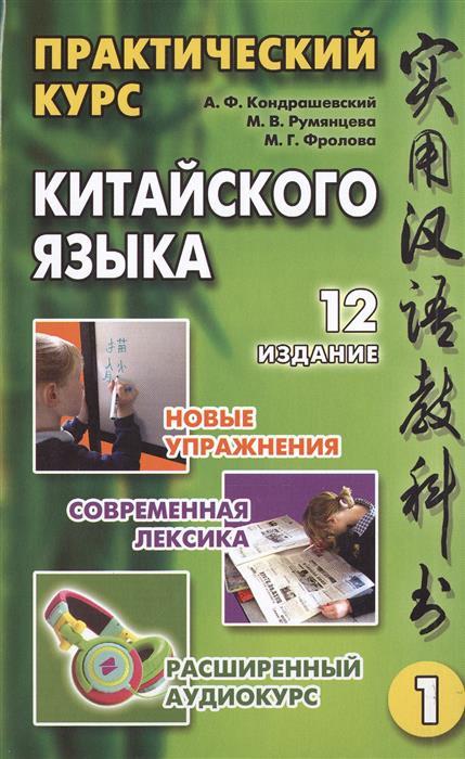 Кондрашевский А., Румянцева М., Фролова М. Практический курс китайского языка (комплект из 2 книг +CD) цена