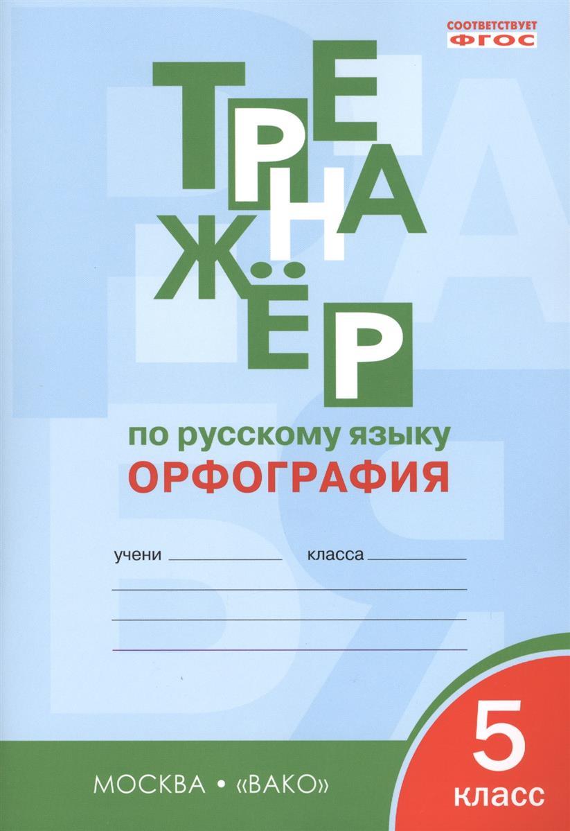 Тренажер по русскому языку. Орфография. 5 класс