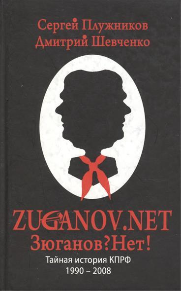 ZUGANOV.NET Тайная история КПРФ 1990-2008 годов