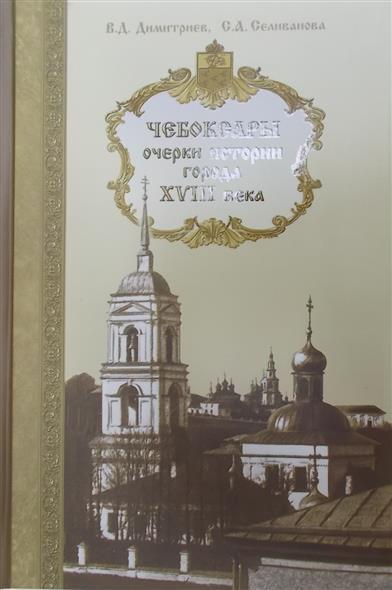 Димитриев В., Селиванова С. Чебоксары: очерки истории города